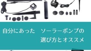 【庭池歴2年が選び方を解説】オススメのソーラー式水中ポンプ4選!