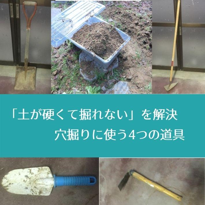 【スコップが刺さらない!?】硬い地面でも簡単に穴を掘れる道具を紹介