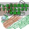 トイレを日本庭園風に!DIYでなんとかする!-準備編