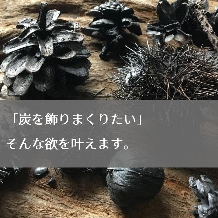 炭ができる原理をわかりやすく解説!和風インテリアを自作する