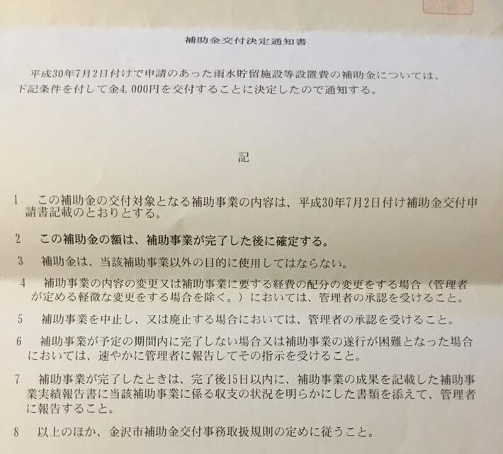雨水タンクの補助金交付決定通知書