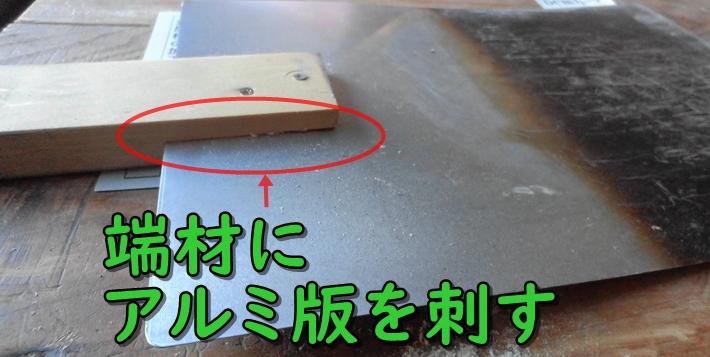 端材にアルミ板を刺します