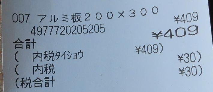 409円でピザピール完成