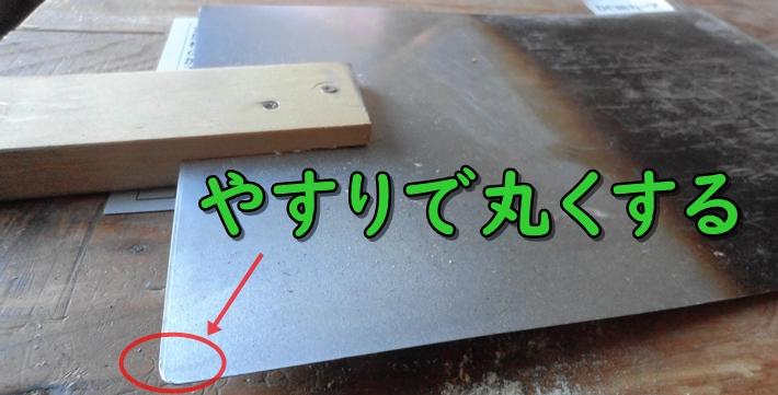 アルミ板の角を丸くする