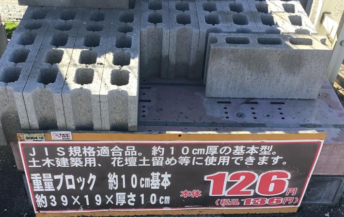 重量ブロック