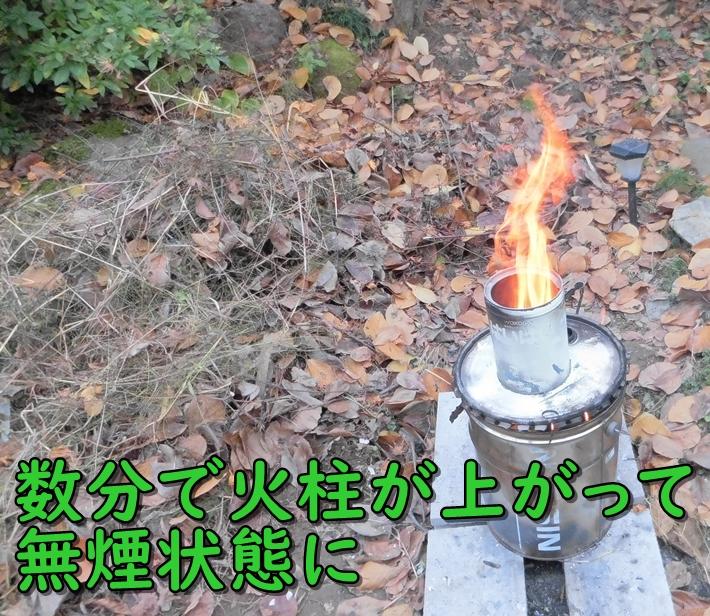数分で火柱が出て無煙状態に