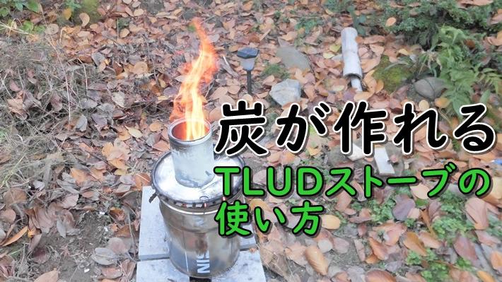 炭が作れるTLUDストーブ
