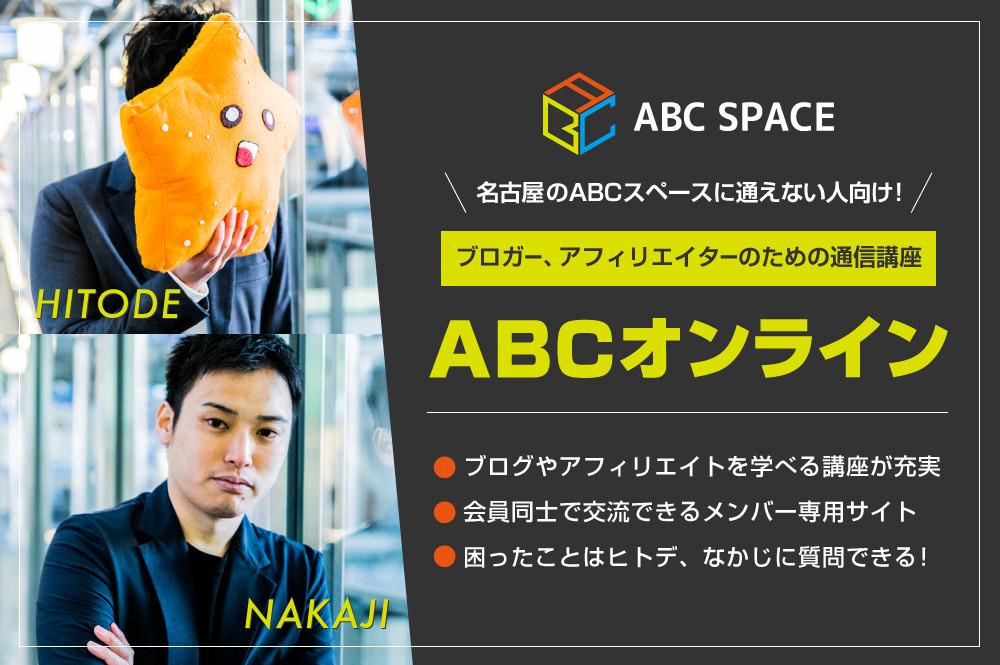 ブログの疑問を即解決!月額1,980円のABCオンラインがすごい!