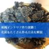 【1度で30個以上!】花炭をたくさん作る方法をイラストで詳しく解説