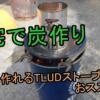 TLUDストーブを自作して、炭作りに挑戦