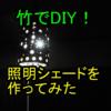 【照明DIY】ペンダントライトのシェードを自作してみた【竹】