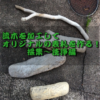 流木DIY!流木を加工してオリジナルの表札を作る!採集~洗浄編