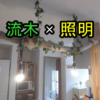【照明DIY】照明インテリアを自作してみた【流木】