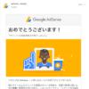 2017年8月22日 Google AdSense承認されました!