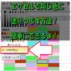 エクセルで同じ色に塗りつぶす方法!簡単にできるよ!
